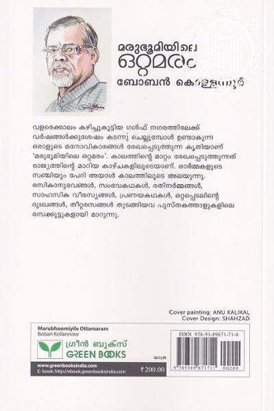 back image of മരുഭൂമിയിലെ ഒറ്റമരം