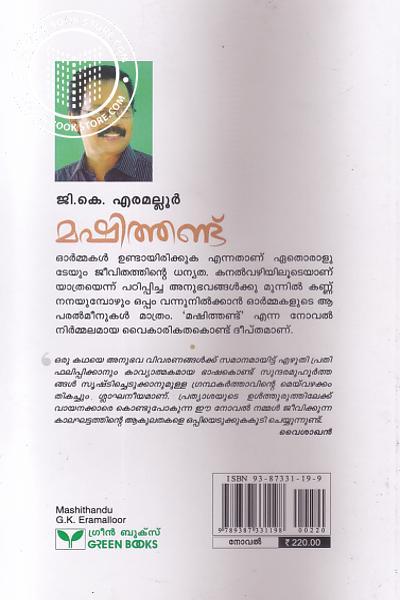 back image of Mashithandu