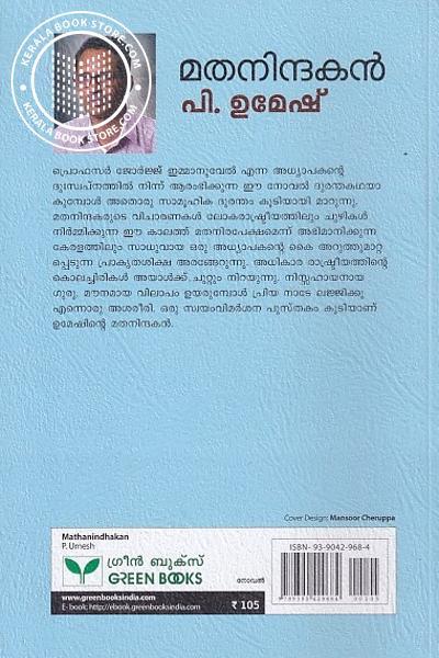 back image of മതനിന്ദകൻ