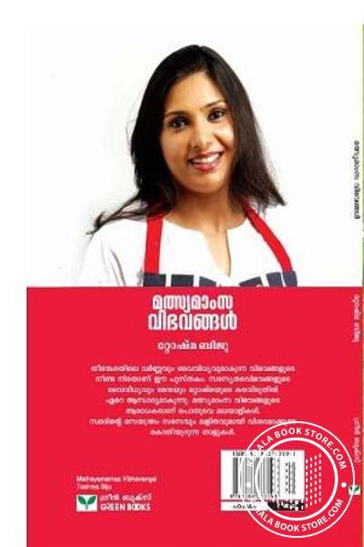 back image of മത്സ്യ മാംസ വിഭവങ്ങള്