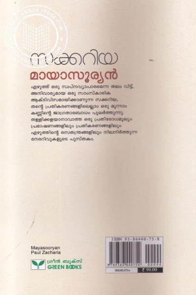 back image of മായാസൂര്യന്