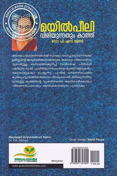 back image of Mayilpeeli Viriyunnathum Kathu