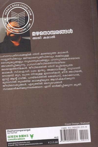 back image of മഴനൊമ്പരങ്ങള്