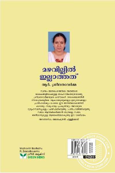 back image of മഴവില്ലില് ഇല്ലാത്തത്
