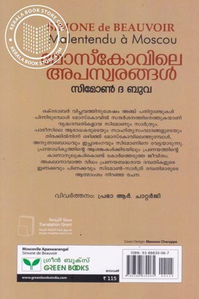back image of മോസ്കോവിലെ അപസ്വരങ്ങള്