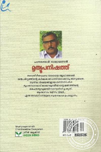 back image of Mruthyoopanishath