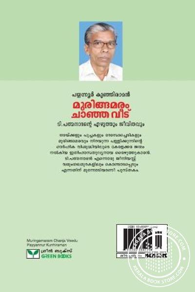 back image of മുരിങ്ങമരം ചാഞ്ഞ വീട്