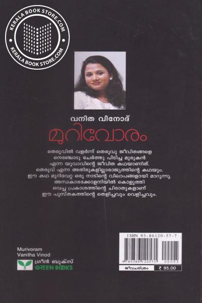 back image of Murivoram