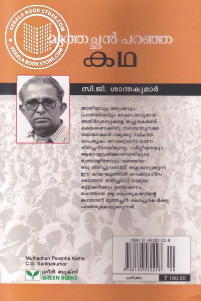back image of മുത്തച്ഛന് പറഞ്ഞ കഥ