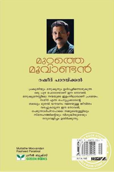 back image of Muttathe Moovandan
