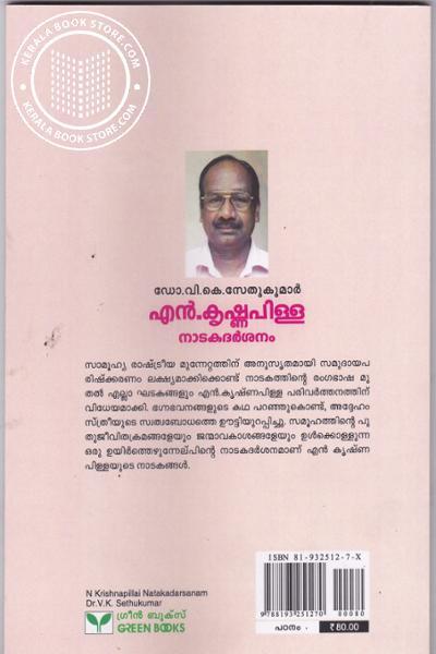 back image of എന് കൃഷ്ണപിള്ള നാടകദര്ശനം