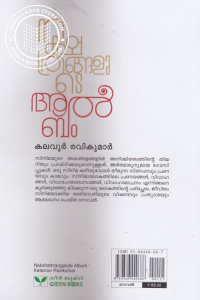 back image of Nakshathrangalude Albummm
