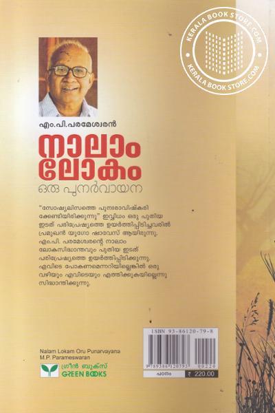 back image of Nalam Lokam Oru Punarvayana