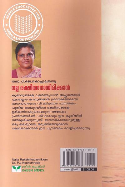 back image of നല്ല രക്ഷിതാവായിരിക്കാന്