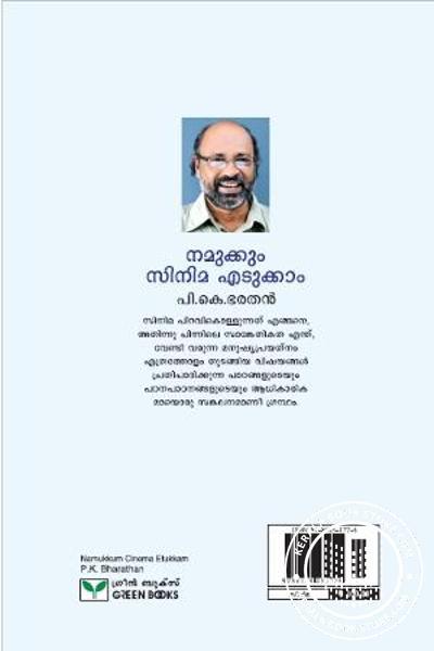 back image of Namukkum Cinimayetukkam