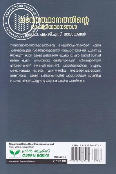back image of നവോത്ഥാനത്തിന്റെ രാഷ്ട്രീയമാനങ്ങള്