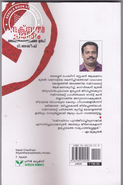 back image of Naxal Charithram Atiyantharavasthakku Munpu Part 1