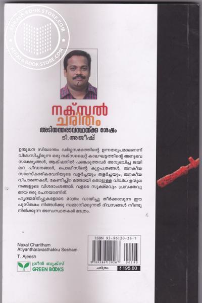 back image of Naxal Charithram Atiyantharavasthakku Sesham Part 2