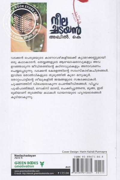 back image of നീലച്ചടയന്