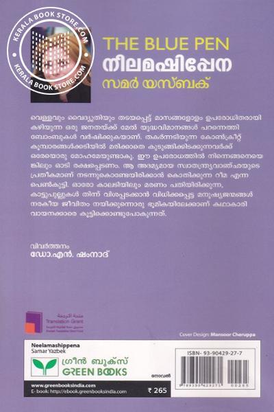 back image of നീലമഷിപ്പേന