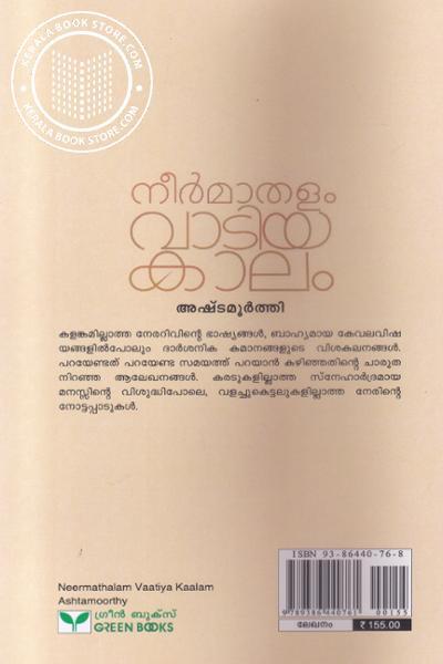 back image of നീര്മാതളം വാടിയ കാലം