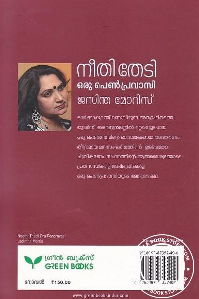 back image of നീതി തേടി ഒരു പെൺ പ്രവാസി