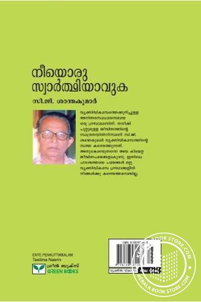 back image of Neeyoru Swardhiyavuka