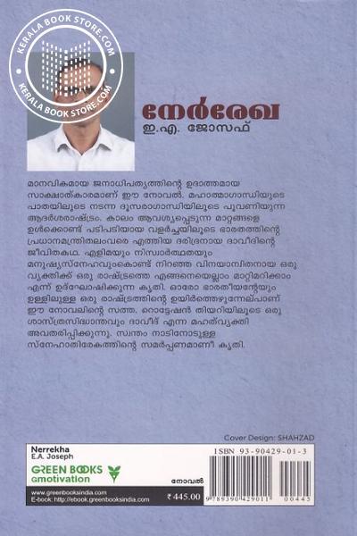 back image of നേര്രേഖ