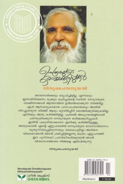 back image of നെരൂദയുടെ ഓര്മ്മക്കുറിപ്പുകള്