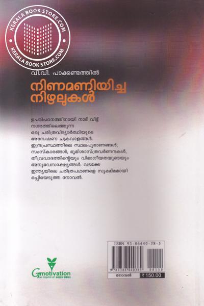 back image of Ninamaniyicha Nizhalukal