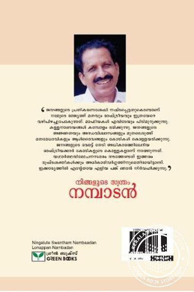 back image of Ningalute Swantham Nambadan