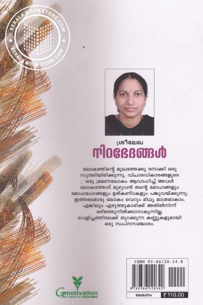 back image of Nirabhedangal