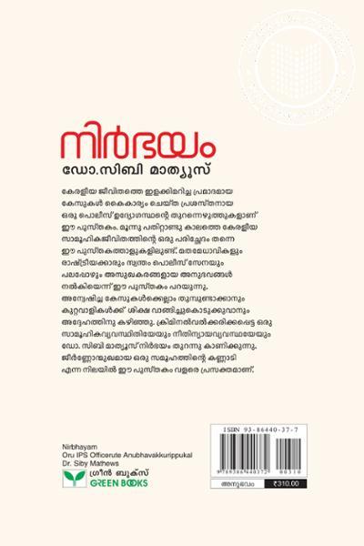 back image of നിര്ഭയം