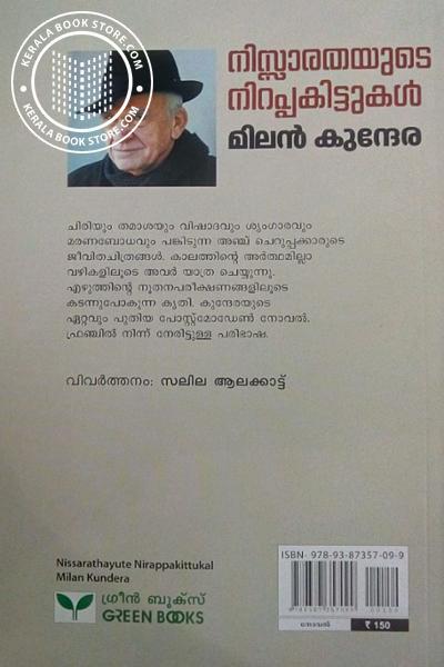 back image of Nissarathayute Nirappakittukal