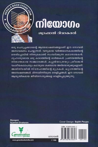 back image of നിയോഗം