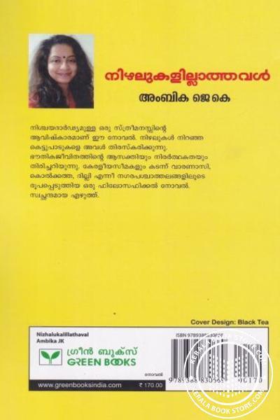 back image of നിഴലുകളില്ലാത്തവള്