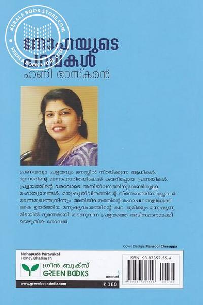 back image of നോഹയുടെ പറവകള്
