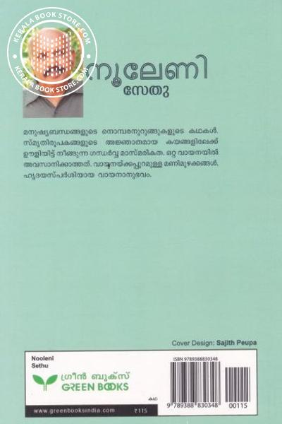 back image of Nooleni