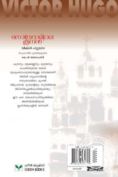 back image of Nothradhamile Kunan