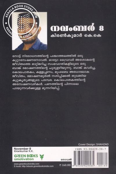 back image of നവംബര് 8