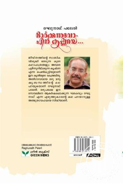 back image of Oorkkunnuvo Ente Krishnaye