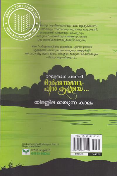 back image of ഓര്ക്കുന്നുവോ എന് കൃഷ്ണയെ ഭാഗം 3