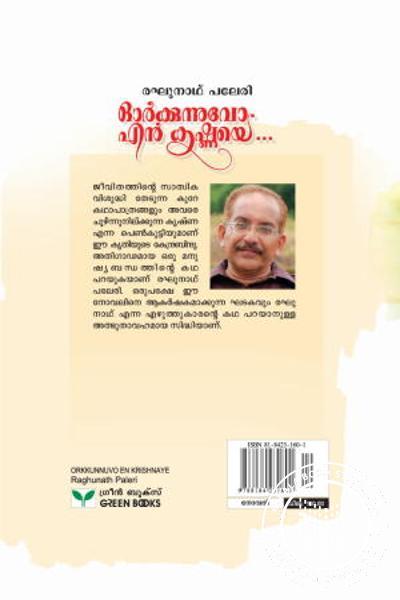 back image of Orkunnuvo n Krishnaye
