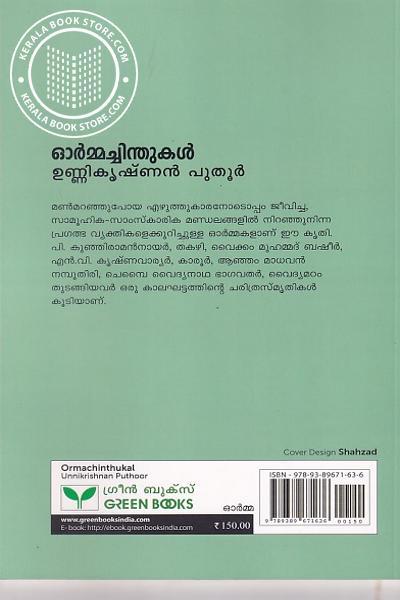 back image of ഓര്മ്മച്ചിന്തുകള്