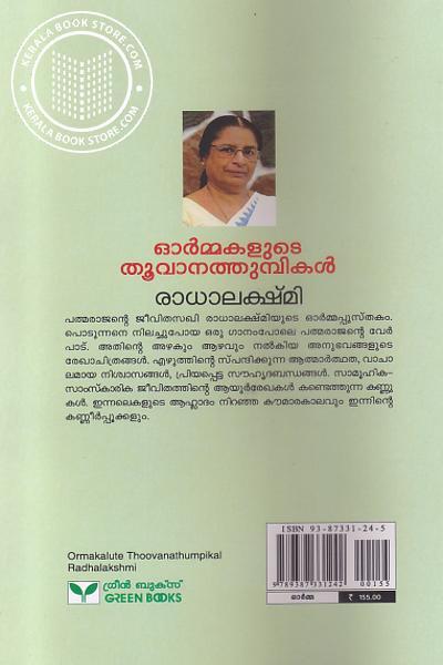 back image of Ormakalude Thoovanathumbikal