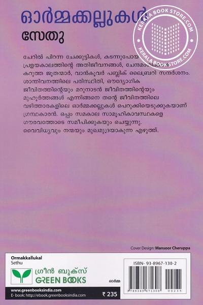 back image of ഓര്മ്മക്കല്ലുകള്