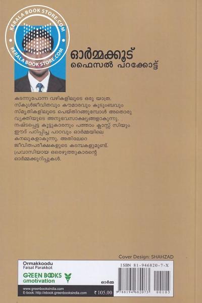 back image of ഓര്മ്മക്കൂട്