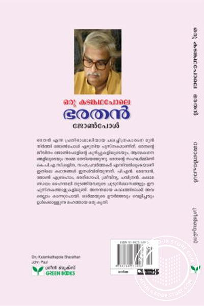 back image of Oru Katamkathapole Bharathan