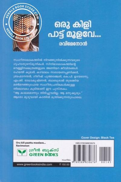back image of ഒരു കിളി പാട്ട് മൂളവേ