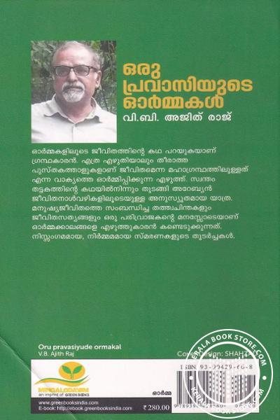 back image of ഒരു പ്രവാസിയുടെ ഓര്മ്മകള്